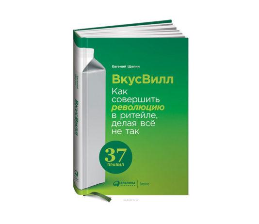 Книга ВкусВилл