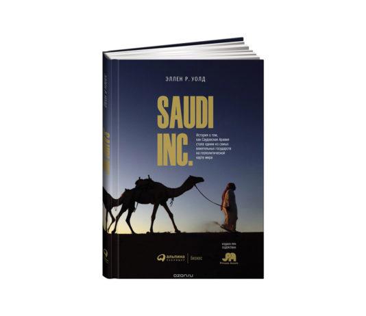 Отзыв книга Saudi Inc про Саудовскую Аравию