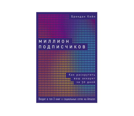 Книга Миллион подписчиков