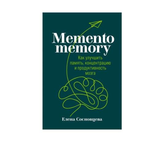 Отзыв на книгу Memento Memory
