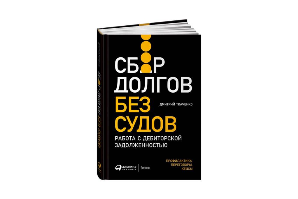 Отзыв книга Энергия клиента
